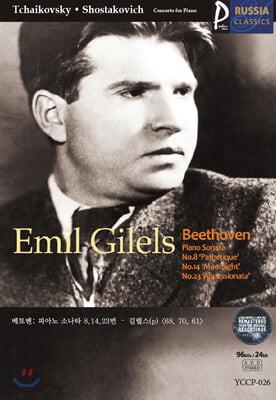 (USB) [Emil Gilels] 골드 러시아클래식_026