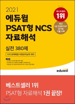 2021 에듀윌 PSAT형 NCS 수리 문제해결 자원관리능력 대비 자료해석 실전 380제