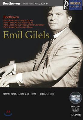 (USB) [Emil Gilels] 골드 러시아클래식_025