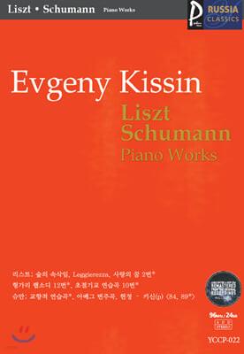 (USB) [Evgeny Kissin] 골드 러시아클래식_022