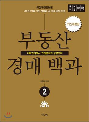부동산 경매백과 2 (큰글자책)