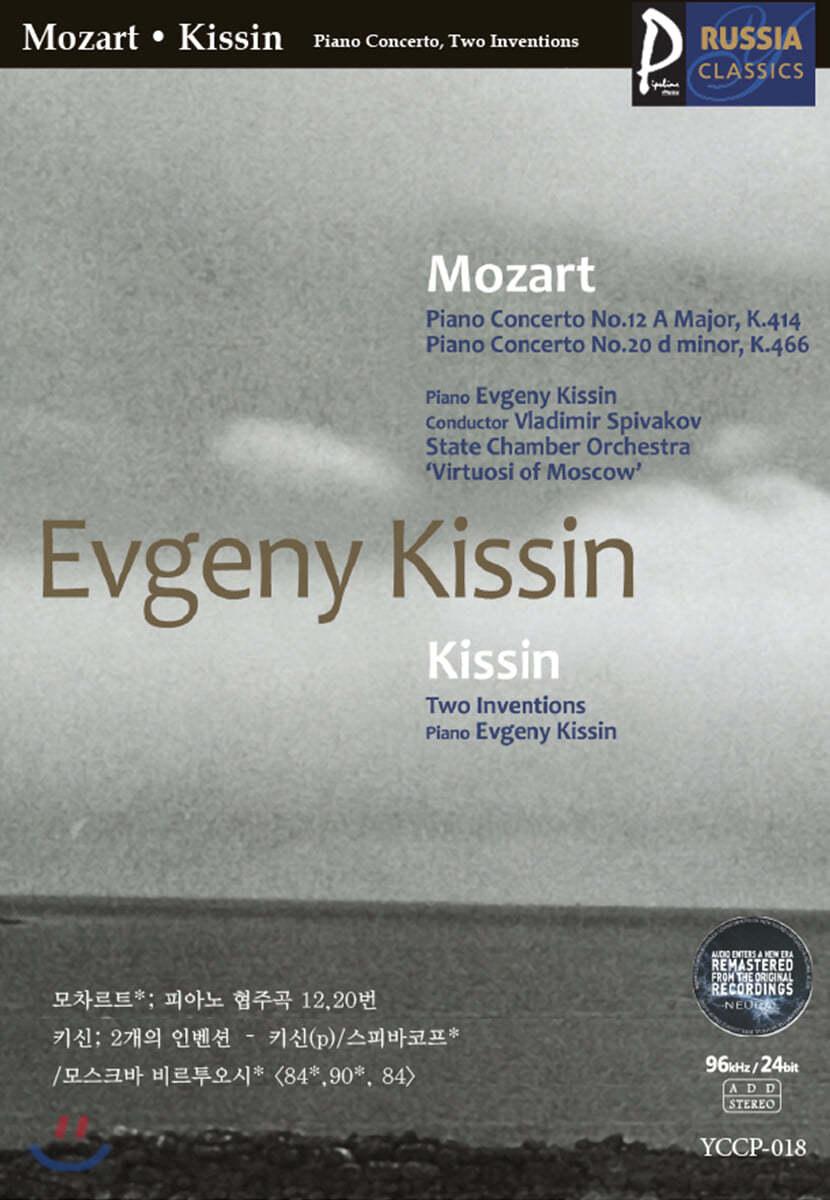 (USB) [Evgeny Kissin] 골드 러시아클래식_018