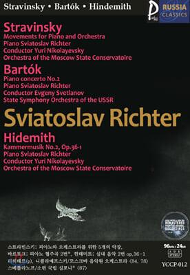 (USB) [Sviatoslav Richter] 골드 러시아클래식_012
