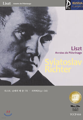 (USB) [Sviatoslav Richter] 골드 러시아클래식_010