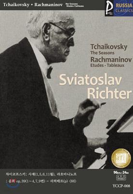 (USB) [Sviatoslav Richter] 골드 러시아클래식_008
