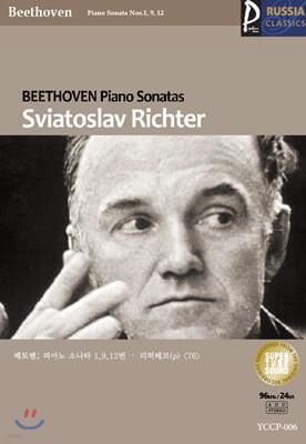 (USB) [Sviatoslav Richter] 골드 러시아클래식_006
