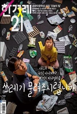한겨레21 1344호