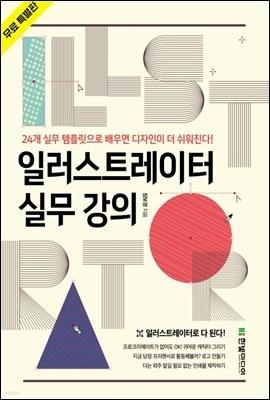 일러스트레이터 실무 강의 (무료 특별판)