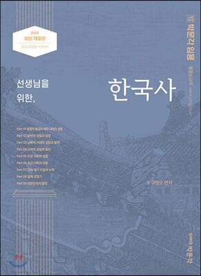 2022 선생님을 위한 한국사