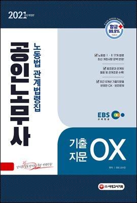 2021 EBS 공인노무사 노동법 관계법령집(기출지문 OX)