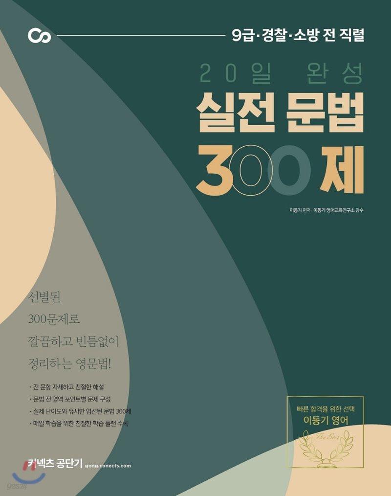 2021 이동기 20일 완성 실전 문법 300제