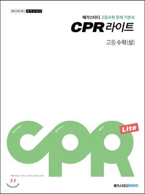 메가스터디 고등수학 문제 기본서 CPR 라이트 고등수학(상) (2021년)