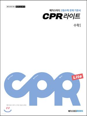 메가스터디 고등수학 문제 기본서 CPR 라이트 수학 1 (2021년)