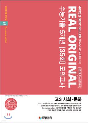 리얼 오리지널 수능기출 5개년 35회 모의고사 고3 사회·문화 (2021년)
