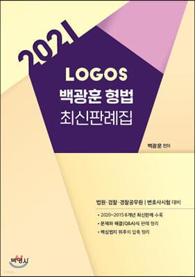 2021 LOGOS 백광훈 형법 최신판례집