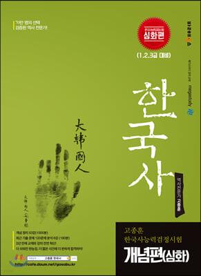 고종훈 한국사능력검정시험 개념편 (심화편)