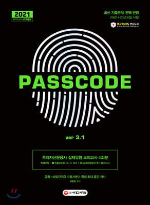 2021 투자자산운용사 실제유형 모의고사 4회분 PASSCODE ver 3.1