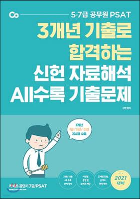 2021 PSAT 신헌 자료해석 ALL수록 기출문제