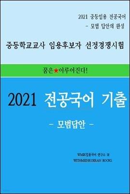 2021 중등임용 전공국어 기출 모범답안