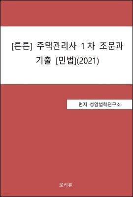튼튼 주택관리사 1차 조문과 기출 : 민법 (2021)