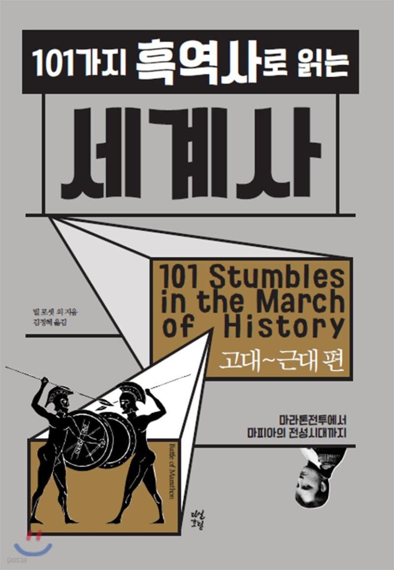 101가지 흑역사로 읽는 세계사 : 고대~근대 편