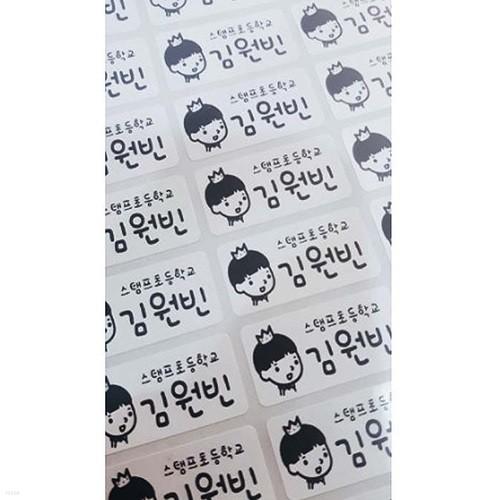 방수네임스티커/책 연필 필통 240매기준