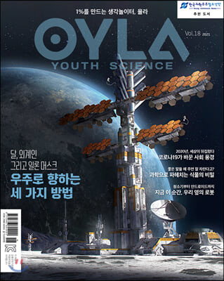욜라 OYLA Youth Science (격월) : vol.18 [2020]
