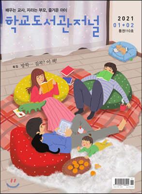 학교도서관저널 (월간) : 1,2월 [2021]