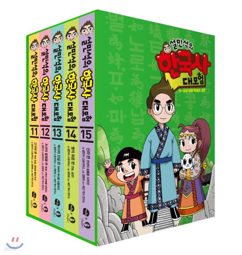 설민석의 한국사 대모험 11~15 양장 특별판 세트