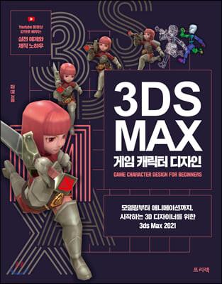3ds Max 게임 캐릭터 디자인
