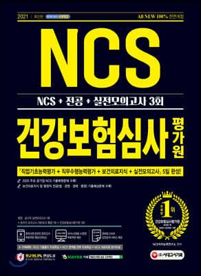 2021 최신판 All-New 건강보험심사평가원(심평원) NCS+전공+실전모의고사 3회