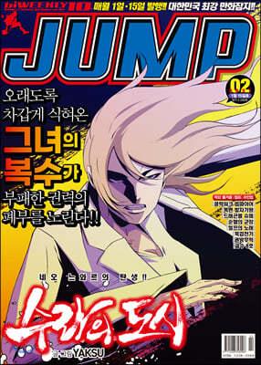 아이큐 점프 (격주간) : 2호 [2021]