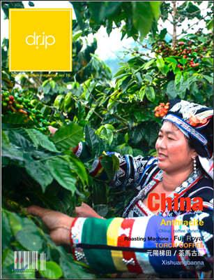 drip 드립 specialty coffee magazine (격월) : vol.16 [2020]