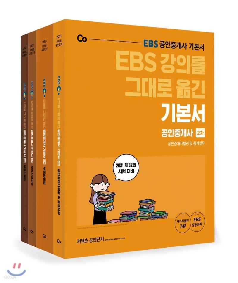 2021 EBS 강의를 그대로 옮긴 공인중개사 기본서 2차 세트