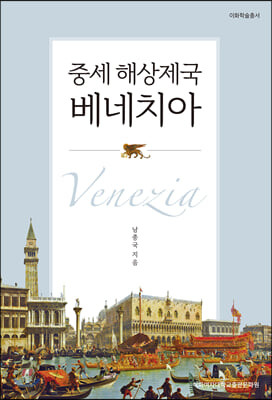 중세 해상제국 베네치아