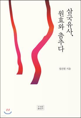 삼국유사, 원효와 춤추다