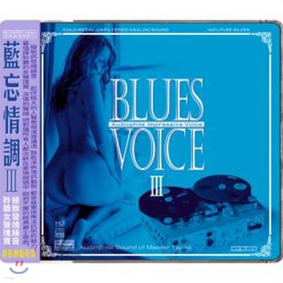 재즈, 블루스 보컬 컴필레이션 모음집 (Blues Voice 3 : Audiophile Impressive Voice)