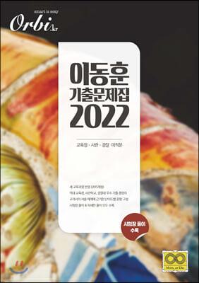 2022 이동훈 기출 문제집 교육청/사관/경찰 미적분 (2021년)