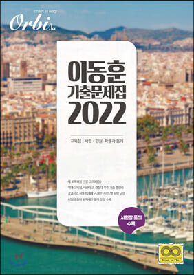 2022 이동훈 기출 문제집 교육청/사관/경찰 확률과 통계 (2021년)