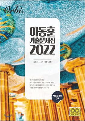 2022 이동훈 기출 문제집 교육청/사관/경찰 기하 (2021년)