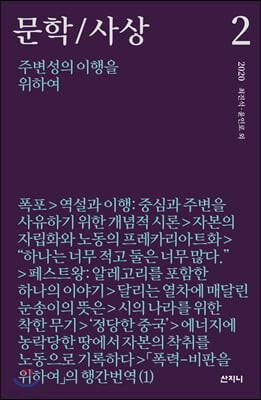 문학/사상 2호 : 주변성의 이행을 위하여