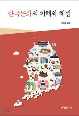 한국문화의 이해와 체험