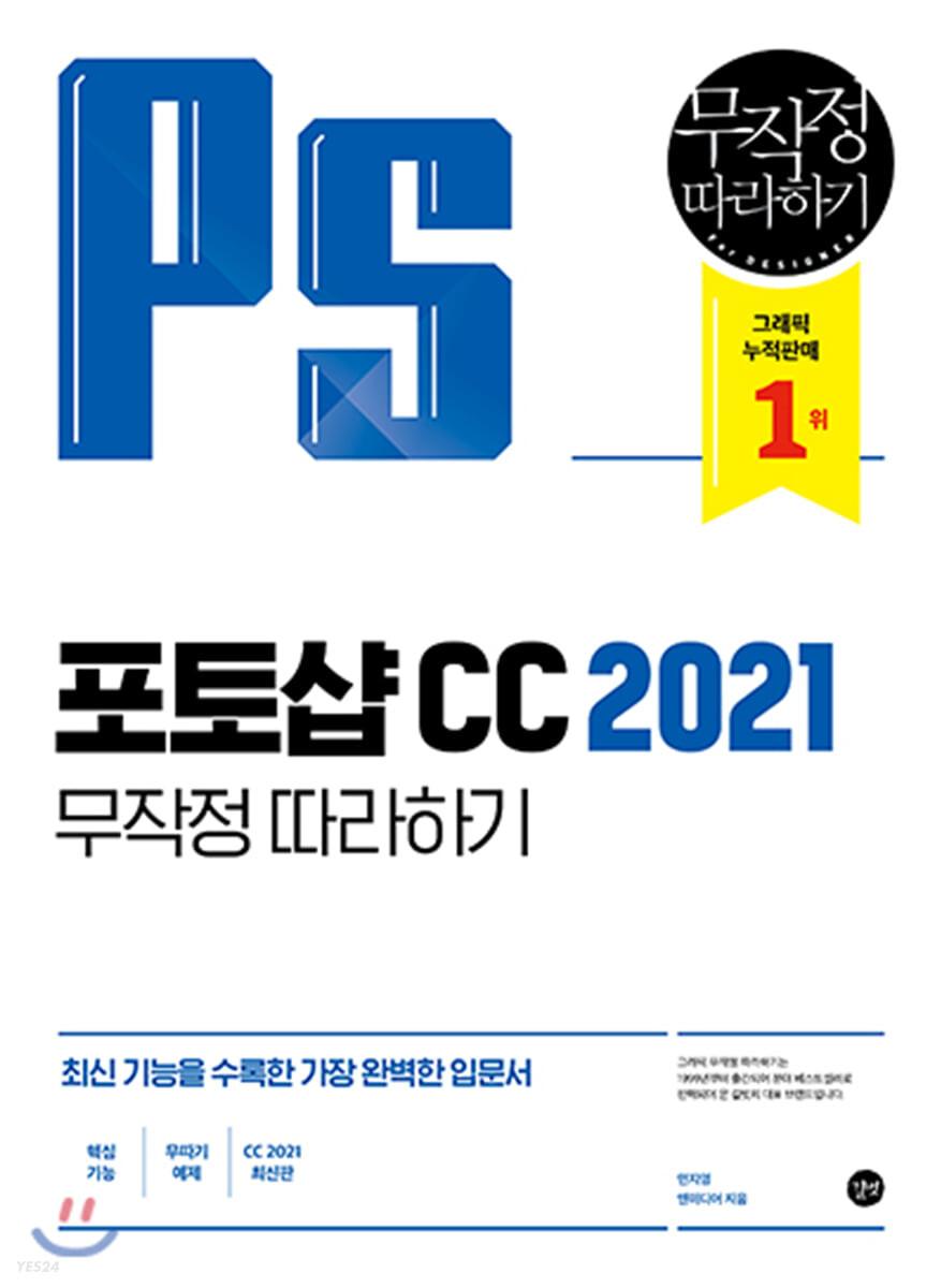 포토샵 CC 2021 무작정 따라하기