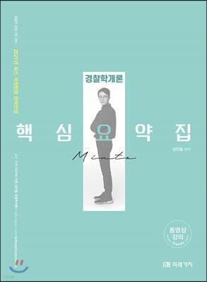 2021 김민철 경찰학개론 핵심요약집