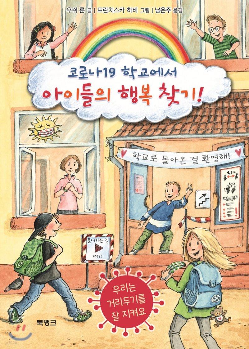 코로나19 학교에서 아이들의 행복 찾기!