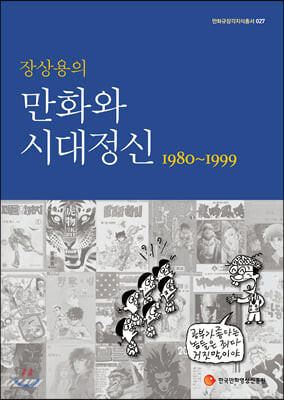 장상용의 만화와 시대정신 1980~1999