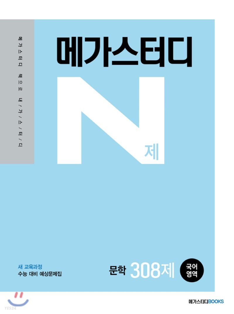 메가스터디 N제 국어영역 문학 308제(2021년)
