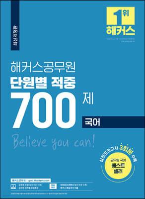 2021 해커스공무원 단원별 적중 700제 국어