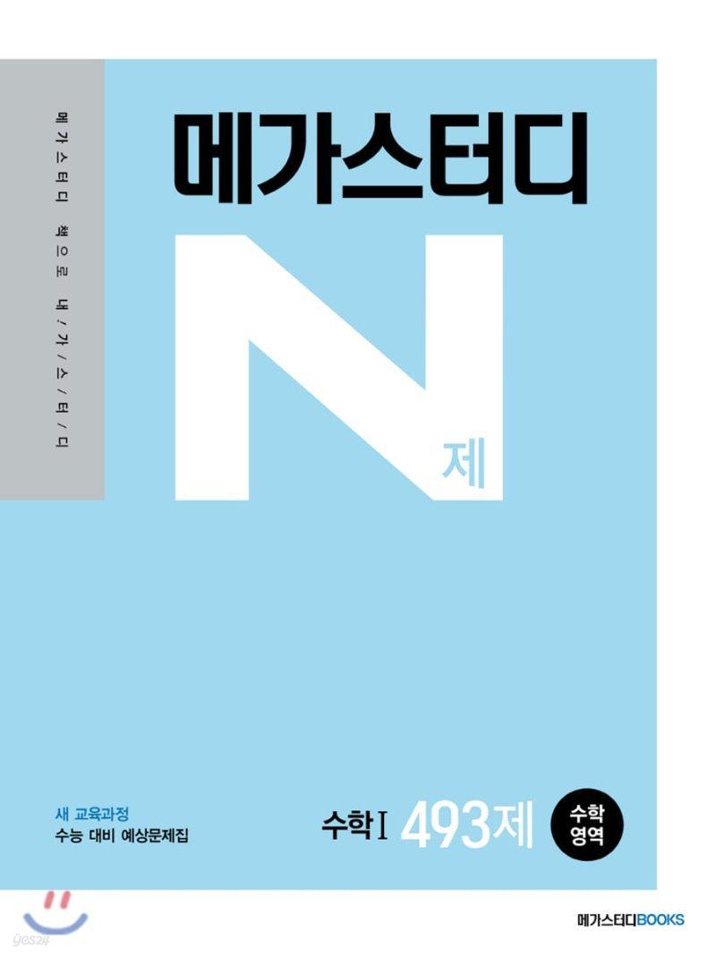 메가스터디 N제 수학영역 수학1 493제(2021년)