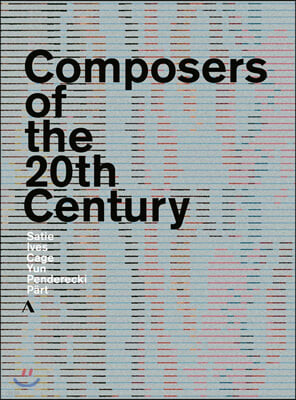 20세기 작곡가들 (Composers of the 20th Century)